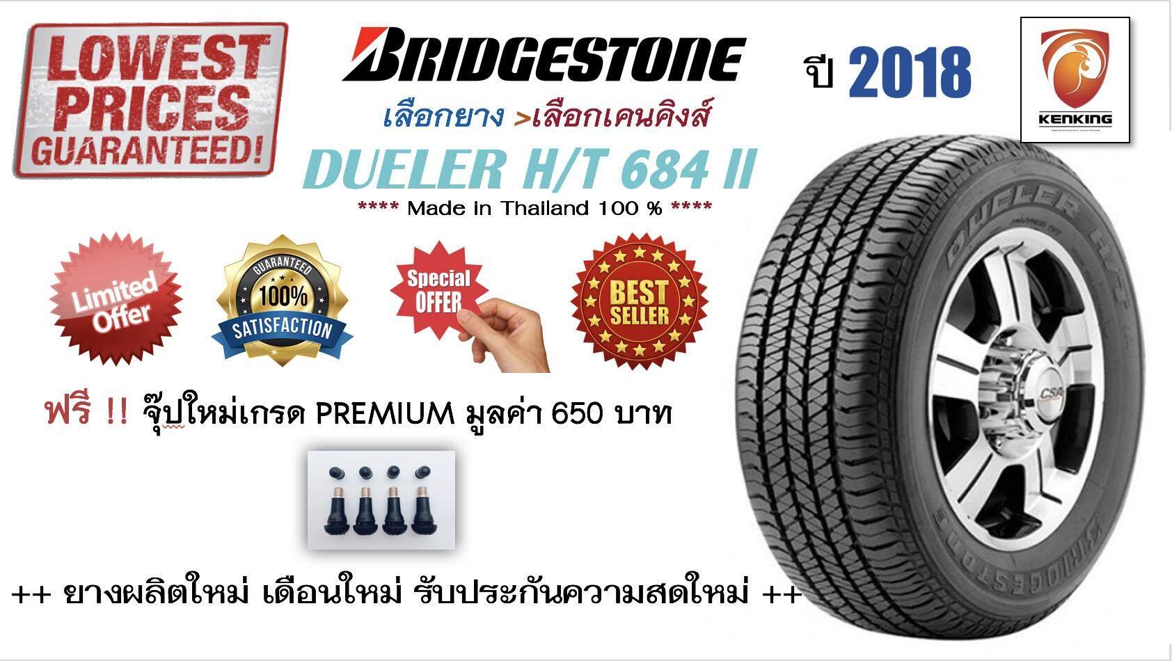 ประกันภัย รถยนต์ แบบ ผ่อน ได้ แม่ฮ่องสอน ยางรถยนต์ขอบ 18 Bridgestone New!! ปี 2019 265/60 R18 DUELER H/T 684 (Made in Thailand)