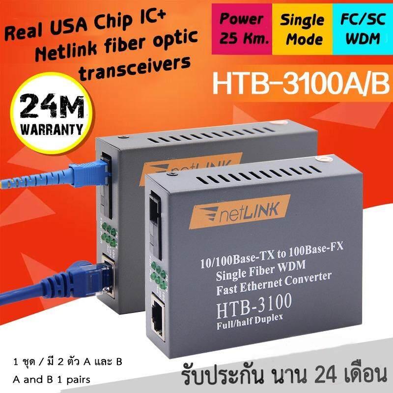 ราคา Netlink Media Converter Htb 3100 A B รับประกัน 24 เดือน Fiber Optic 25Km Single Mode Single Fiber Wdm Rj45 Ftth มีเดีย คอนเวอร์เตอร์ 2ตัว ของแท้100 Link เป็นต้นฉบับ