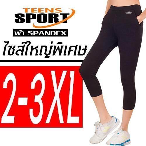 ราคา Teensports Plus Size กางเกงฟิตเนส โยคะ ออกกำลังกายขา 3 5 ส่วน Tcl 051 Cotton Spandex ใหม่