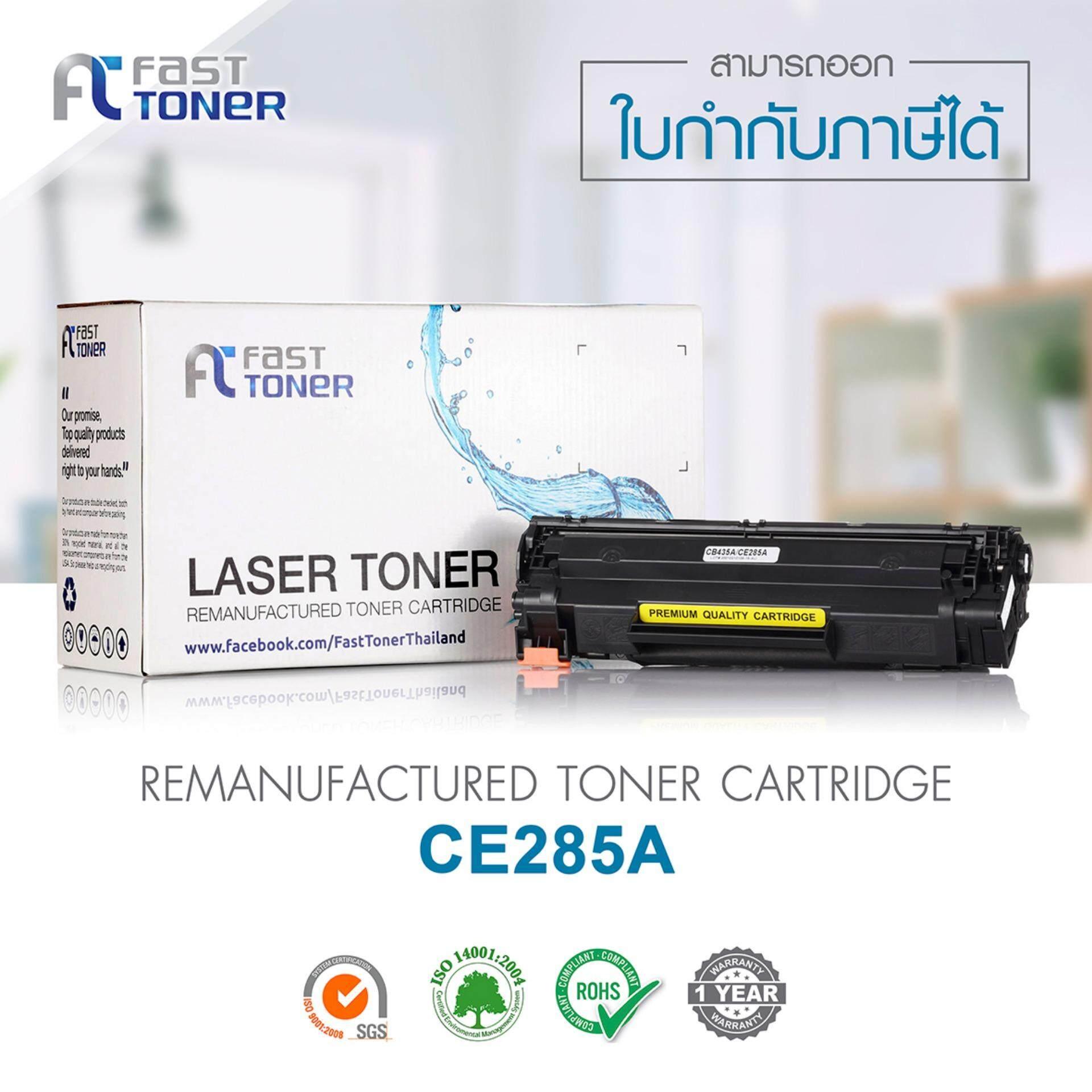 ขาย ซื้อ Fast Toner Hp Laser Toner ตลับหมึกเลเซอร์ Hp Ce285A Hp 85A สำหรับเครื่องปริ้น Hp Laserjet M1217