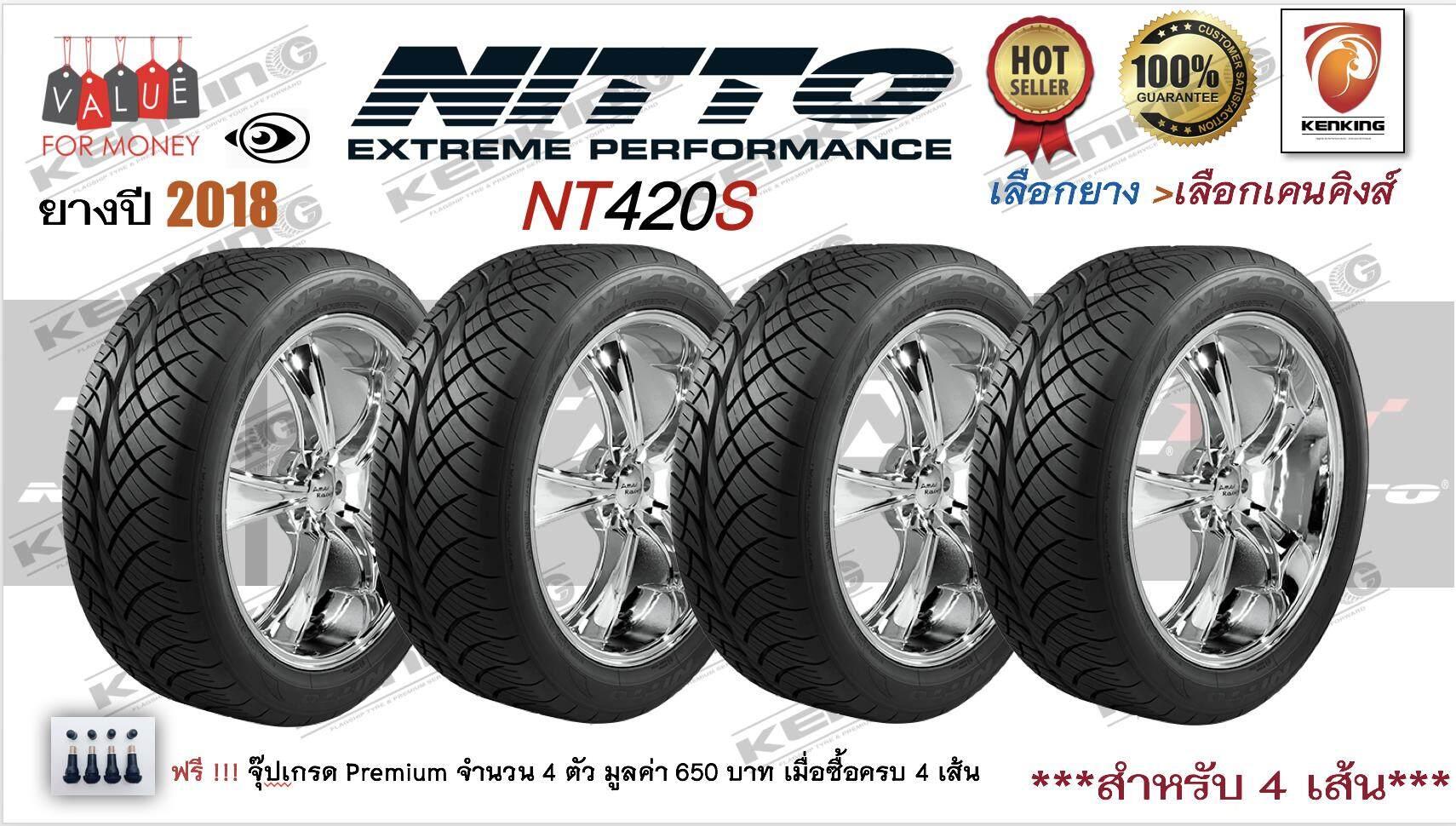 ส่วนลด  สงขลา ยางรถยนต์ขอบ18 Nitto 265/60 R18 รุ่น 420S ( 4 เส้น) FREE !! จุ๊ป PREMIUM BY KENKING POWER 650 บาท MADE IN JAPAN แท้ (ลิขสิทธิแท้รายเดียว)