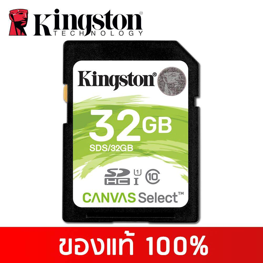 Kingston SD Card Canvas Select ความจุ 32 GB Class 10 ความเร็ว 80/10MB/s (SDS/32GBFR)
