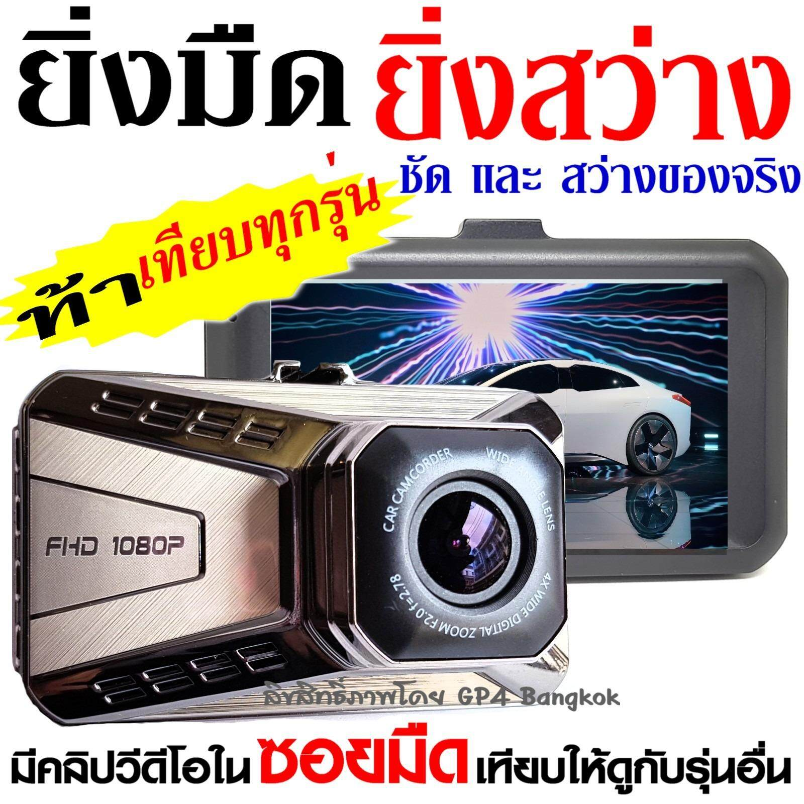 ทบทวน Gp4 กล้องติดรถยนต์ กลางคืนสว่างที่สุด Wdr Super Night Vision Ldws เตือนออกนอกเลนส์ Fcws เตือนรถใกล้คันหน้าเกินไป Parking Monitor บอดี้โลหะ จอใหญ่ 3 0นิ้ว Fhd 1080P เมนูไทย รุ่น T990Se Silver มีคลิปวีดีโอในซอยมืดเปรียบเทียบกับรุ่นอื่นให้ดู