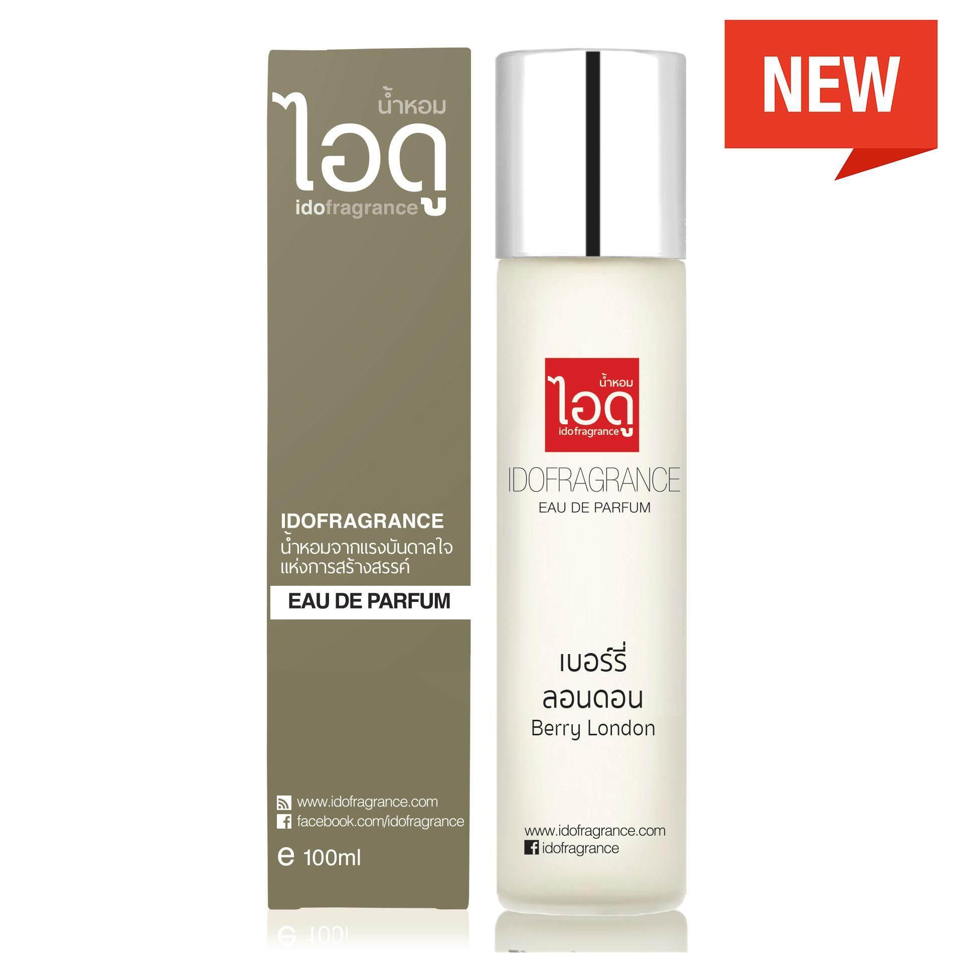 ราคา ไอดู น้ำหอม กลิ่นเบอร์รี ลอนดอน Berry London Eau De Parfum 100Ml By Ido Ido เป็นต้นฉบับ