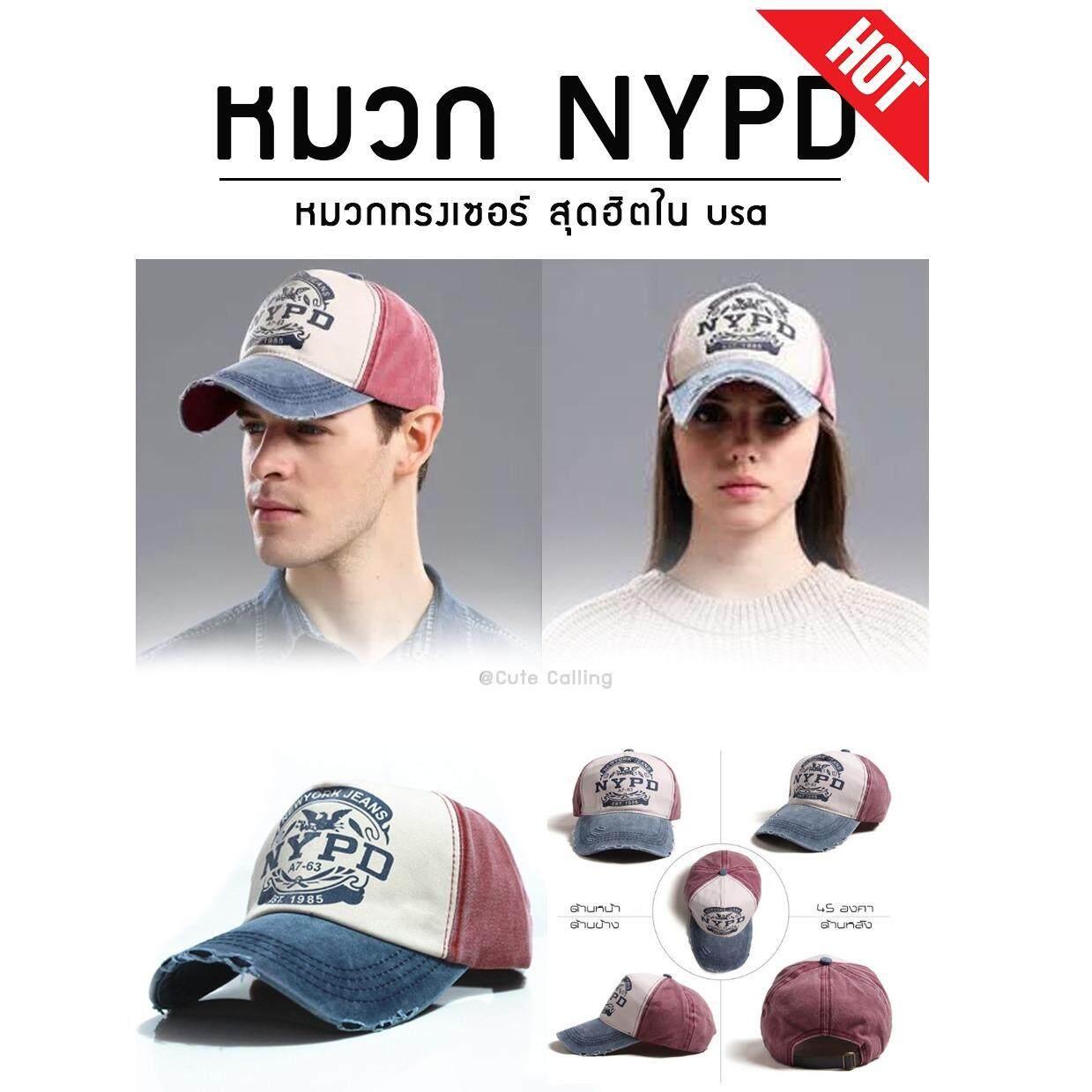 หมวก หมวกแก๊ป Nypd หมวกแก็ปทรงเซอร์ รุ่นสุดฮิตในอเมริกา ทรงเบสบอล ทรงเท่ห์ เป็นต้นฉบับ