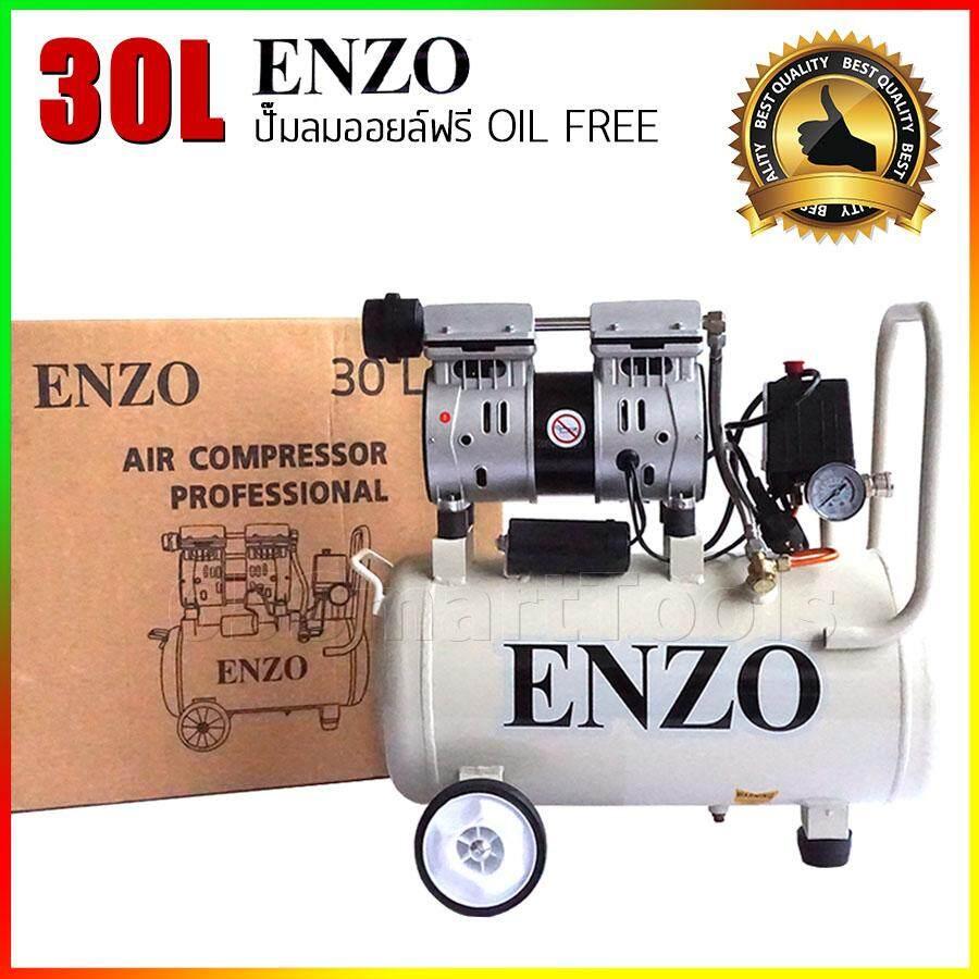 Enzo ปั๊มลม Oil Free เสียงเบา ขนาด 30 ลิตร.