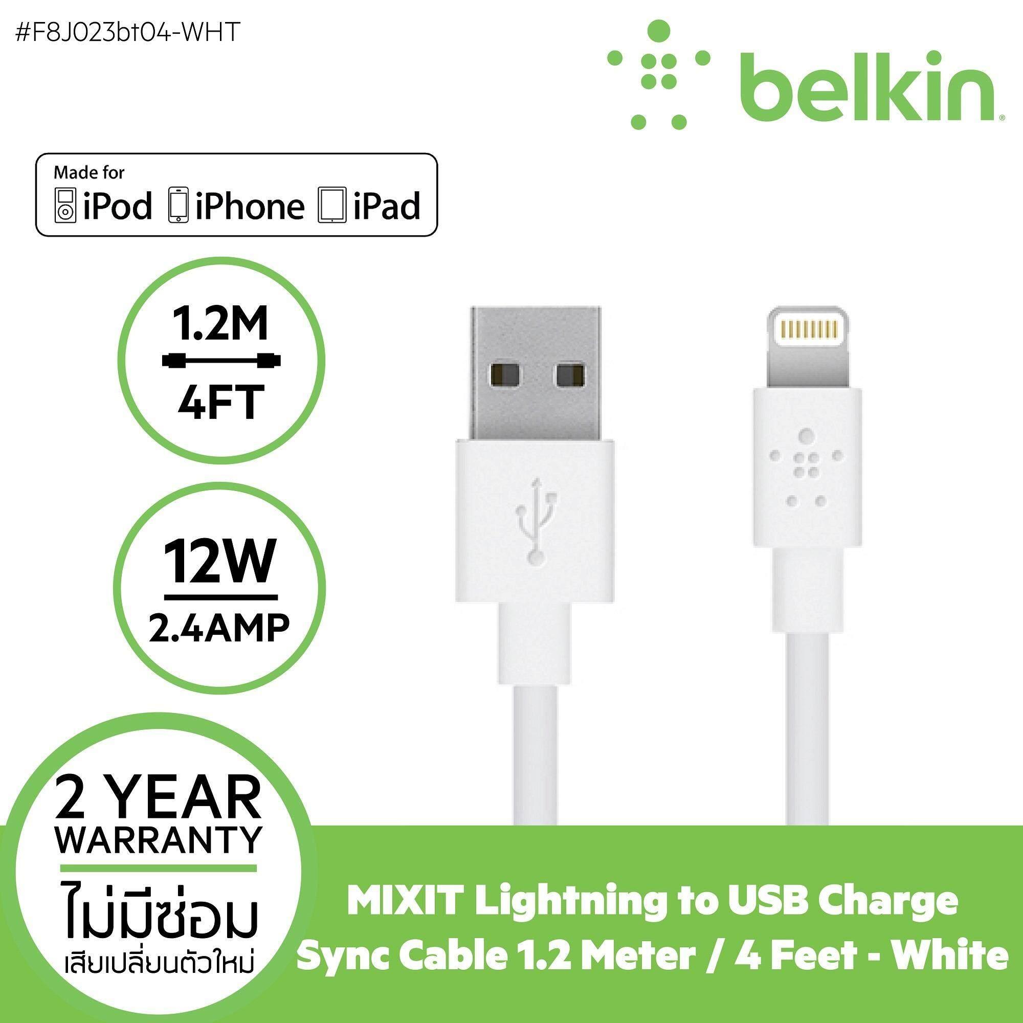 ราคา Belkinสายชาร์จไอโฟน ไอแพด 1 2 เมตร รุ่น Belkin Lightning Chargesync Cable F8J023Bt04 Wht ใหม่