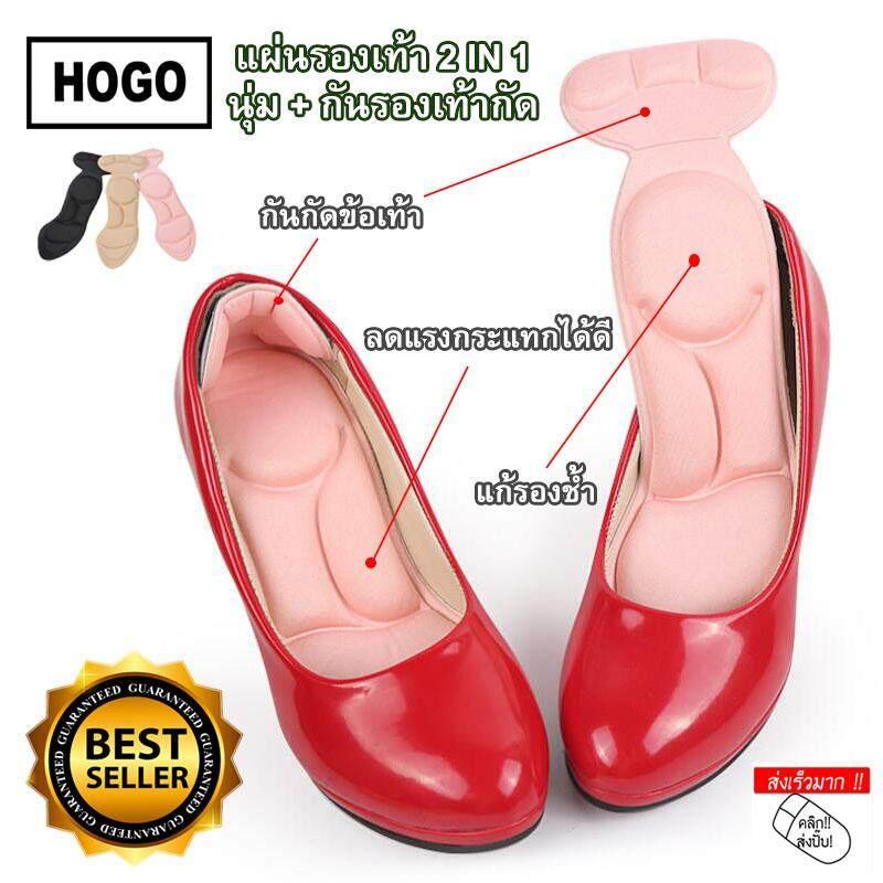 Hogo - แผ่นรองเท้าสุขภาพ นิ่มที่สุด + กันรองเท้ากัด By Kshoes.