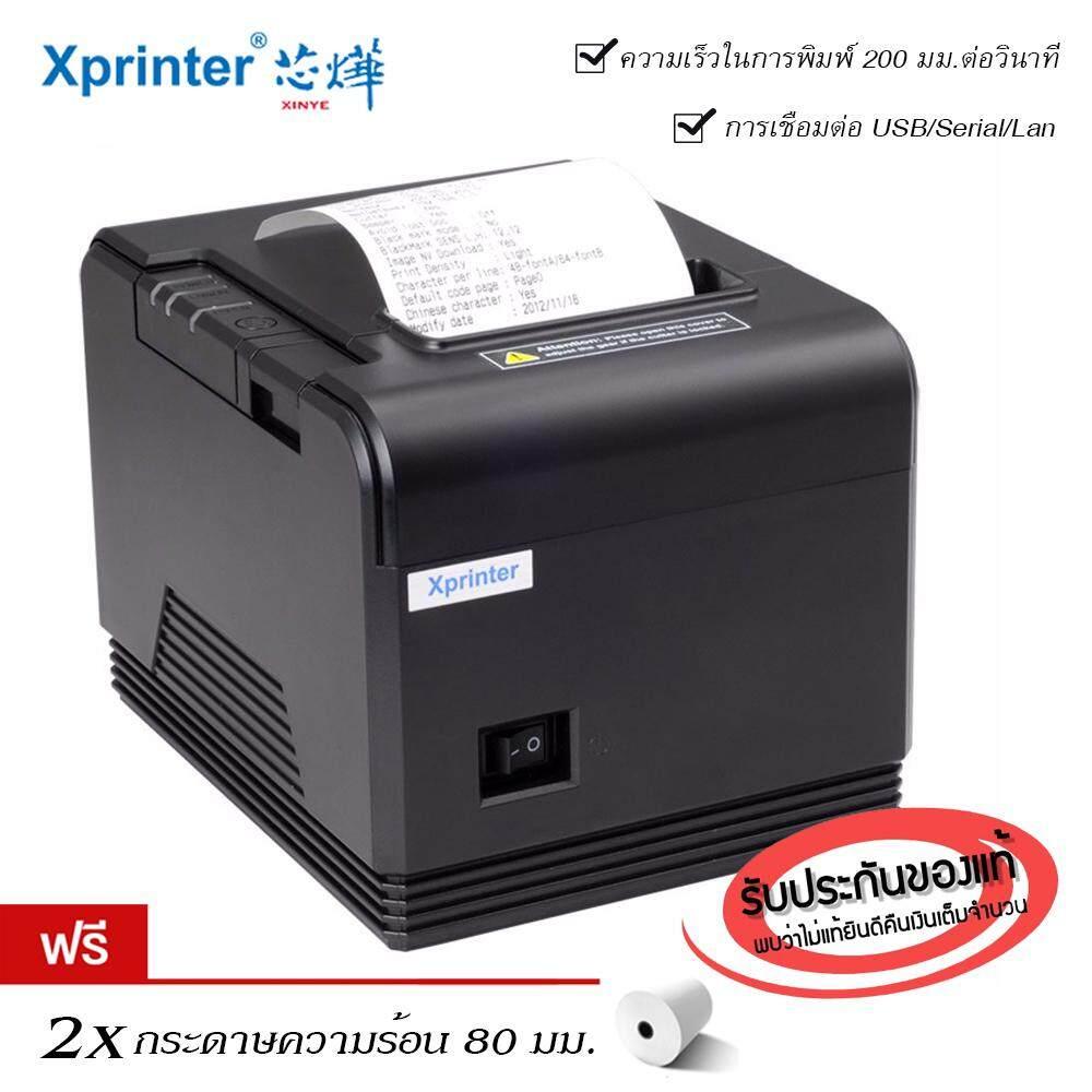 Xprinter เครื่องพิมพ์ใบเสร็จ 80 Mm. เครื่องพิมพ์สลิปความร้อนขนาด 80 มม. เลือกรับการเชื่อมต่อ Usb,lan หรือ Parallel ใบเสร็จ รายการอาหาร เหมาะสำหรับร้านค้า ร้านอาหาร.