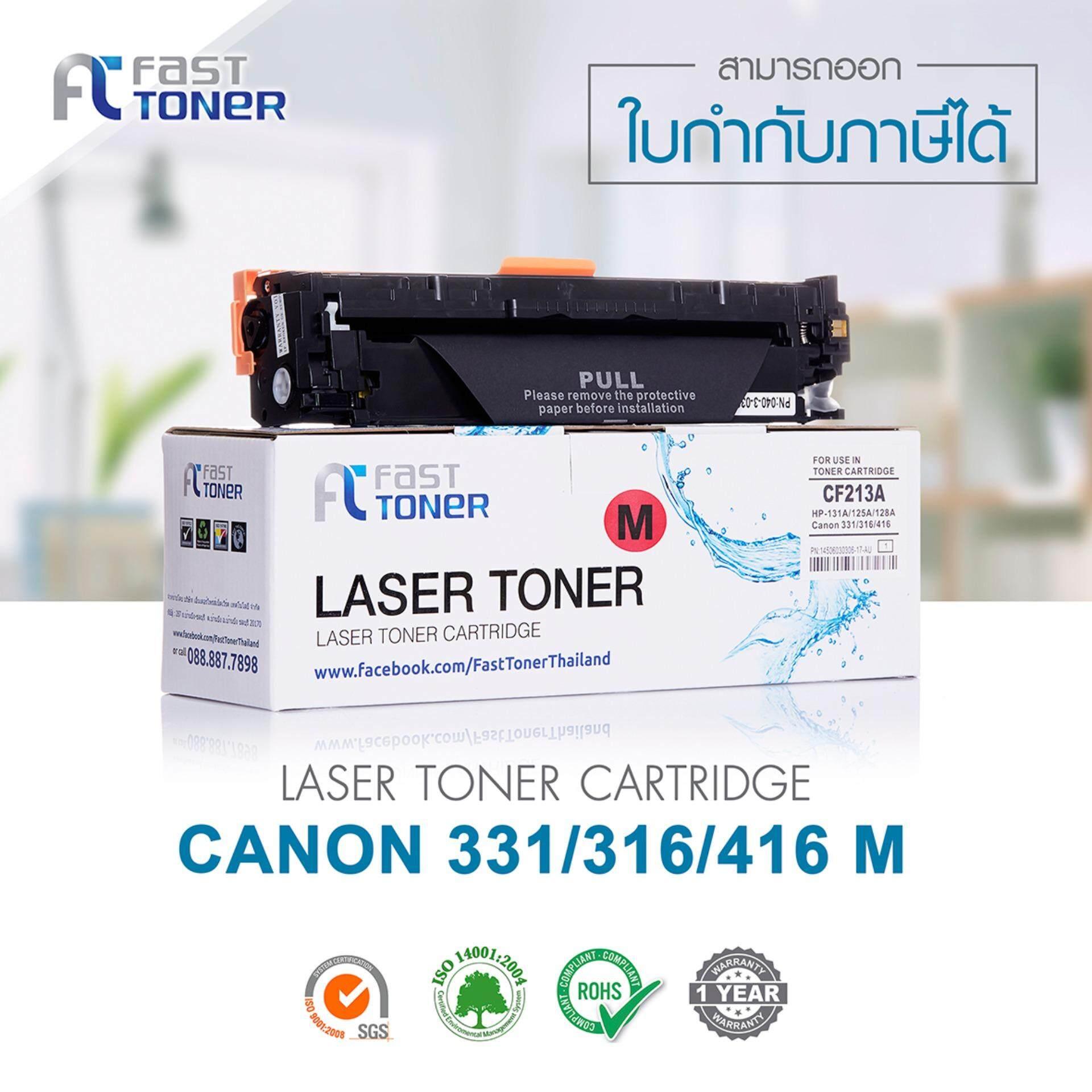 ส่วนลด สินค้า Fast Toner Canon ตลับหมึกเทียบเท่า Canon Cartridge 331 316 416 Magenta