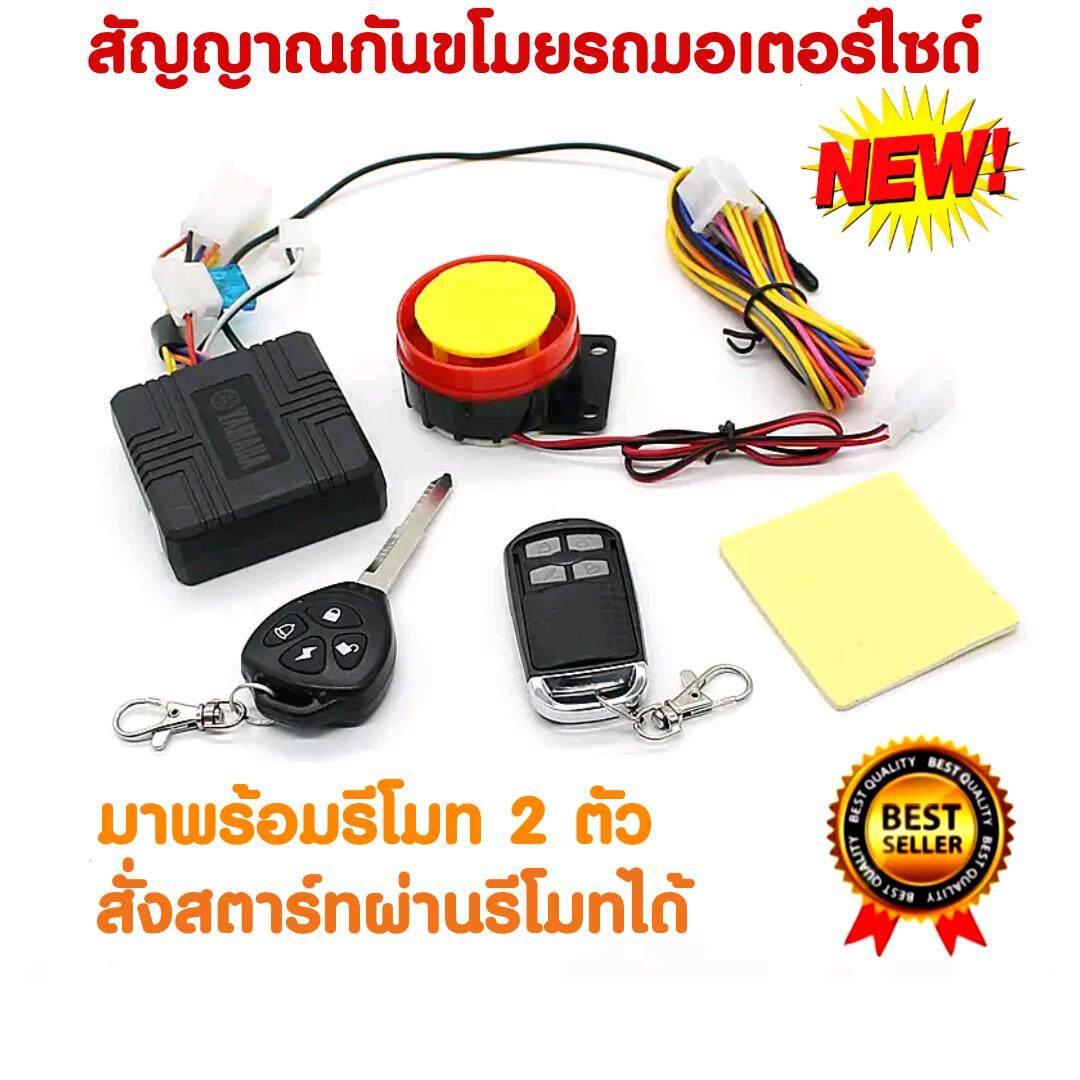 สัญญาณกันขโมย (สำหรับรถมอเตอร์ไซค์) พร้อมรีโมท 2 อัน ใช้ได้กับมอเตอร์ไซค์ทุกรุ่น Theft Protection Moto-Pa Motorcycle Alarm Remote Control By Cicada.
