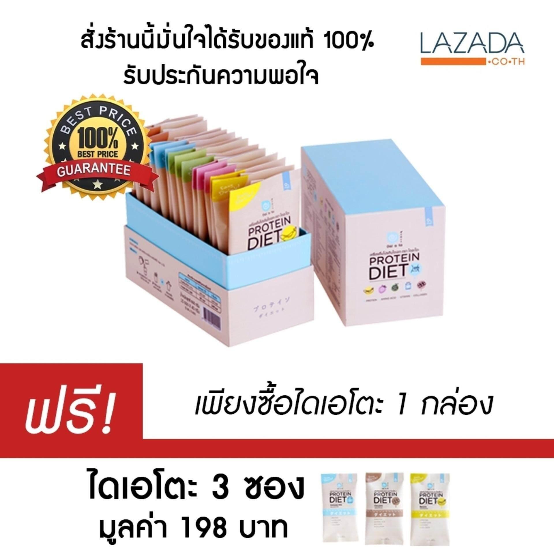 Daiato Protein Diet ไดเอโตะ เวย์โปรตีนไดเอท จากญี่ปุ่น 1กล่อง (12 แถม 3 ซอง!!!)