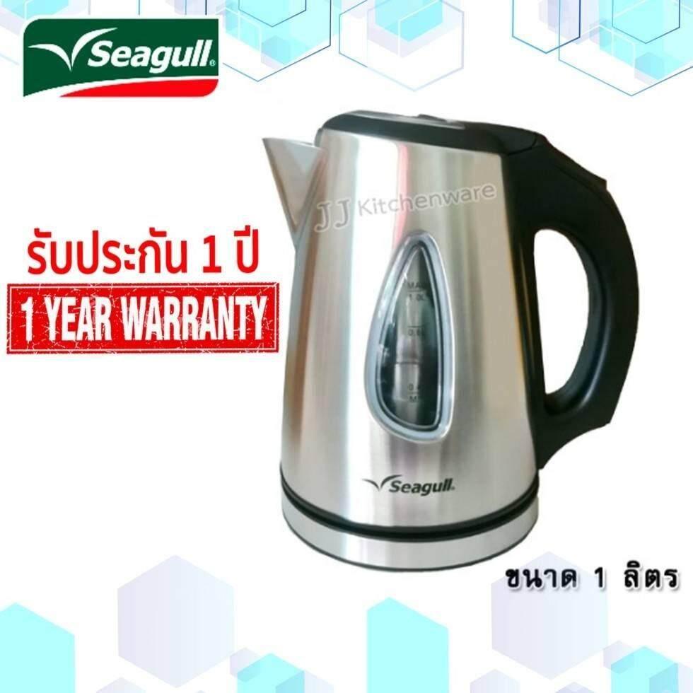 Seagull กาน้ำไฟฟ้า 1.0 ลิตร
