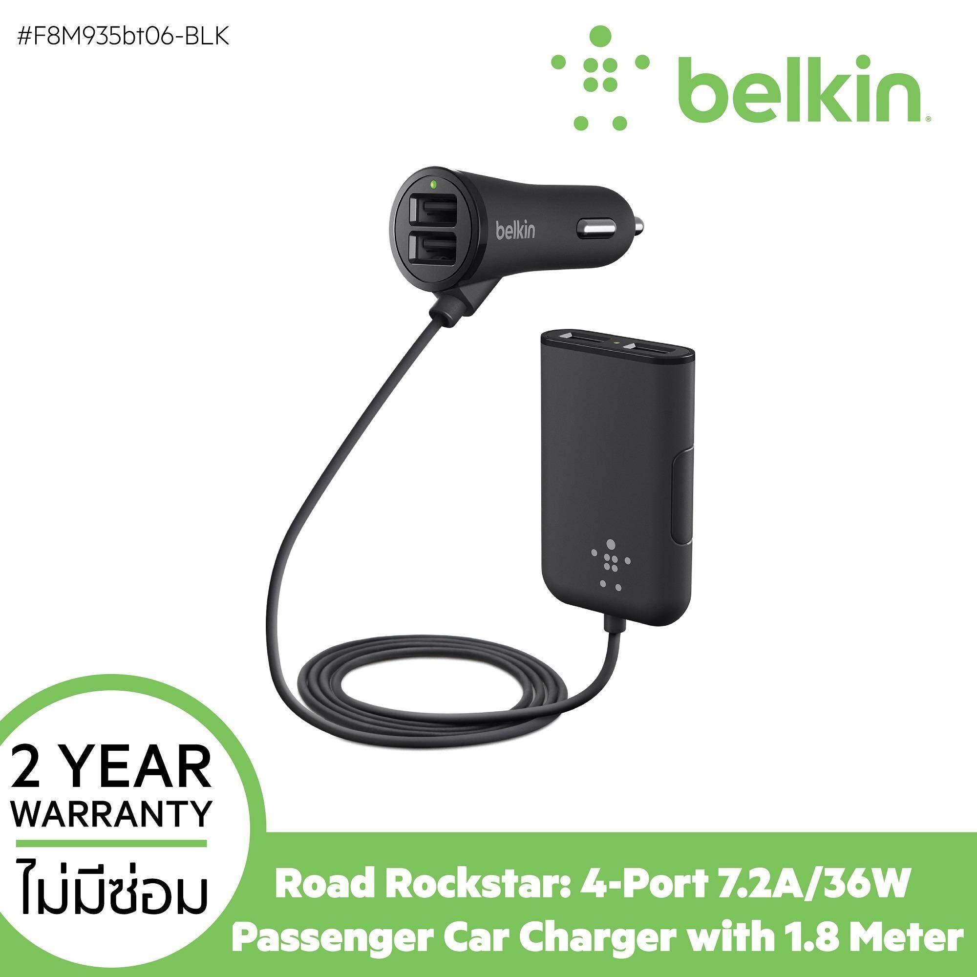 ซื้อ Belkin 4 Port Car Charger F8M935Bt06 Blk เบลคิน หัวชาร์จ ที่ชาร์จ ในรถยนต์ 4 พอร์ต พร้อมวงเงินรับประกันสุงสุด 80 000 บาท ถูก กรุงเทพมหานคร