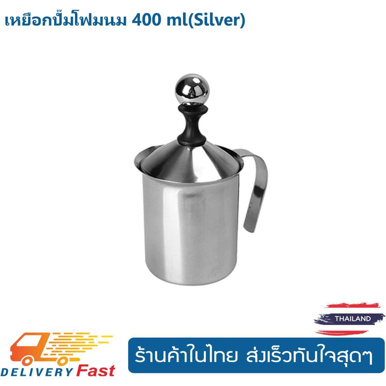 เหยือกปั๊มฟองนม 400 Ml(silver) By T.s.t Shop.