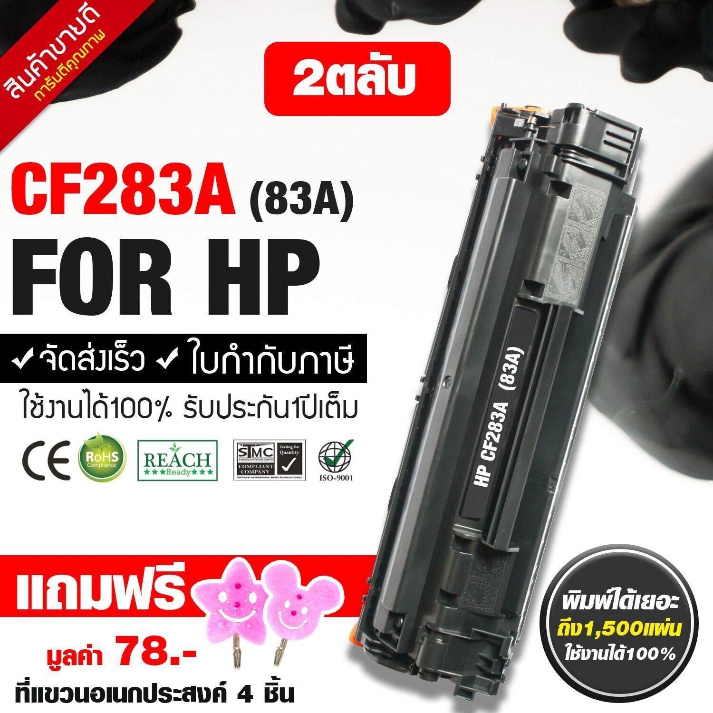 ซื้อ Hp หมึกพิมพ์เลเซอร์เทียบเท่า 83A 2 ตลับ For Hp Laserjet Mfp M125A Cf283A ออนไลน์