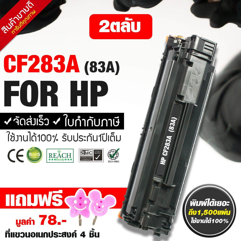 HP 83A CF283A ( 2 ตลับ ) FOR HP LaserJet  MFP M125a