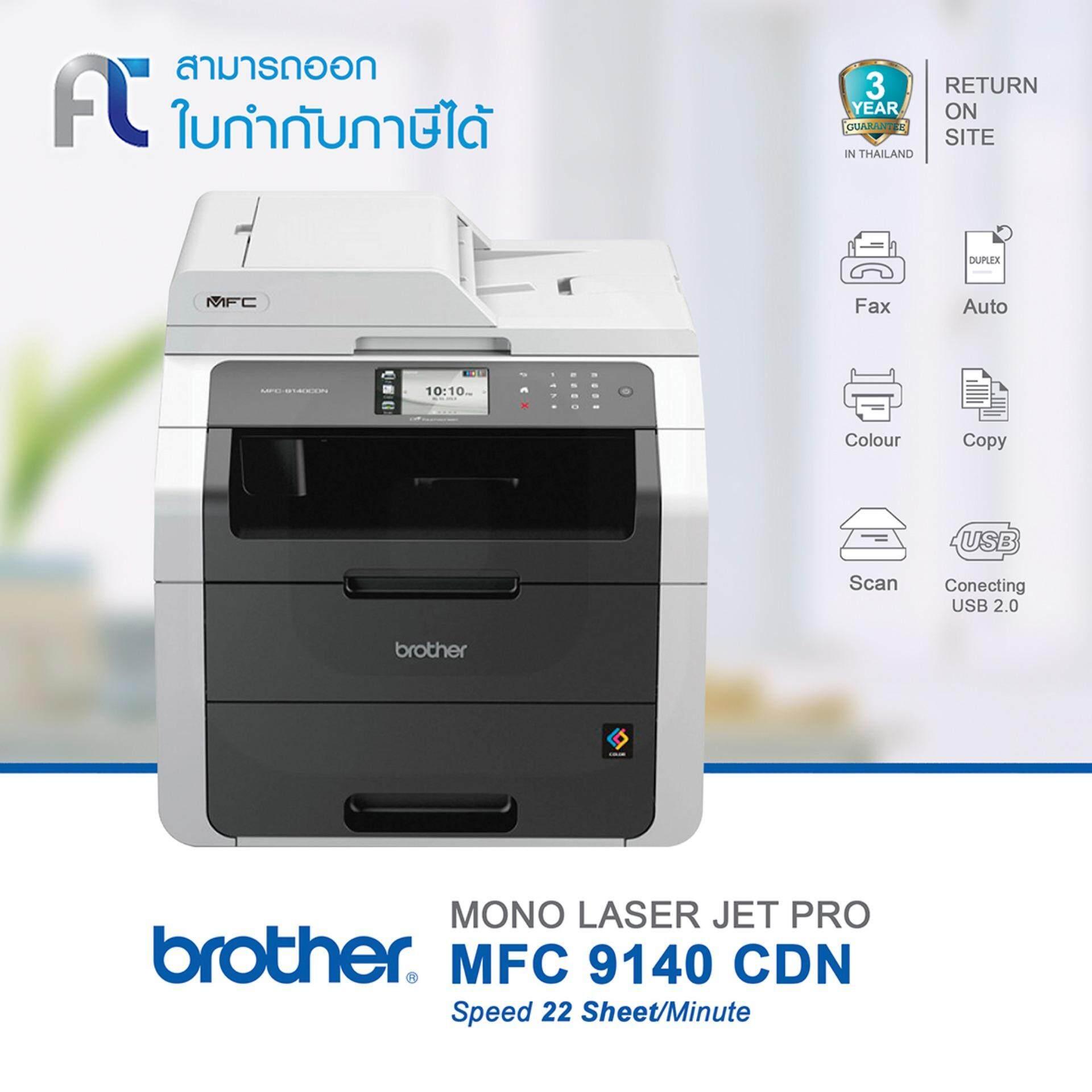 โปรโมชั่น รับประกัน 3 ปี Brother Printer รุ่น Mfc 9140Cdn ใน กรุงเทพมหานคร
