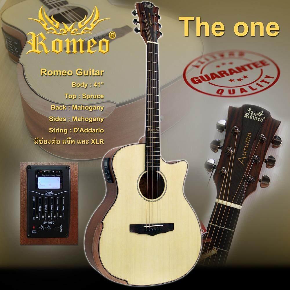 ราคา Romeo Guitar Autumn กีต้าร์โปร่งไฟฟ้า Solid Spruce ไม้โซลิดสปรูซ รุ่น The One ใน กรุงเทพมหานคร