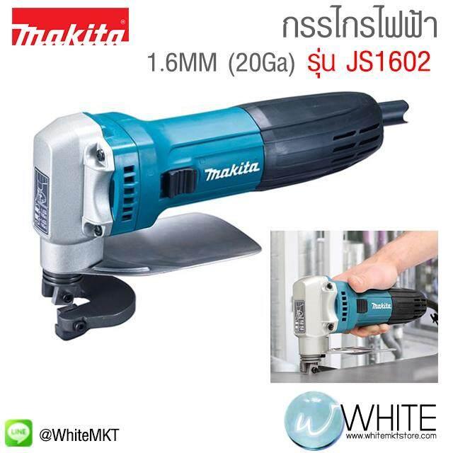 กรรไกรไฟฟ้า 1.6 Mm (20ga) รุ่น Js1602 ยี่ห้อ Makita (jp) Straight Metal Shear 380w By White Retail.