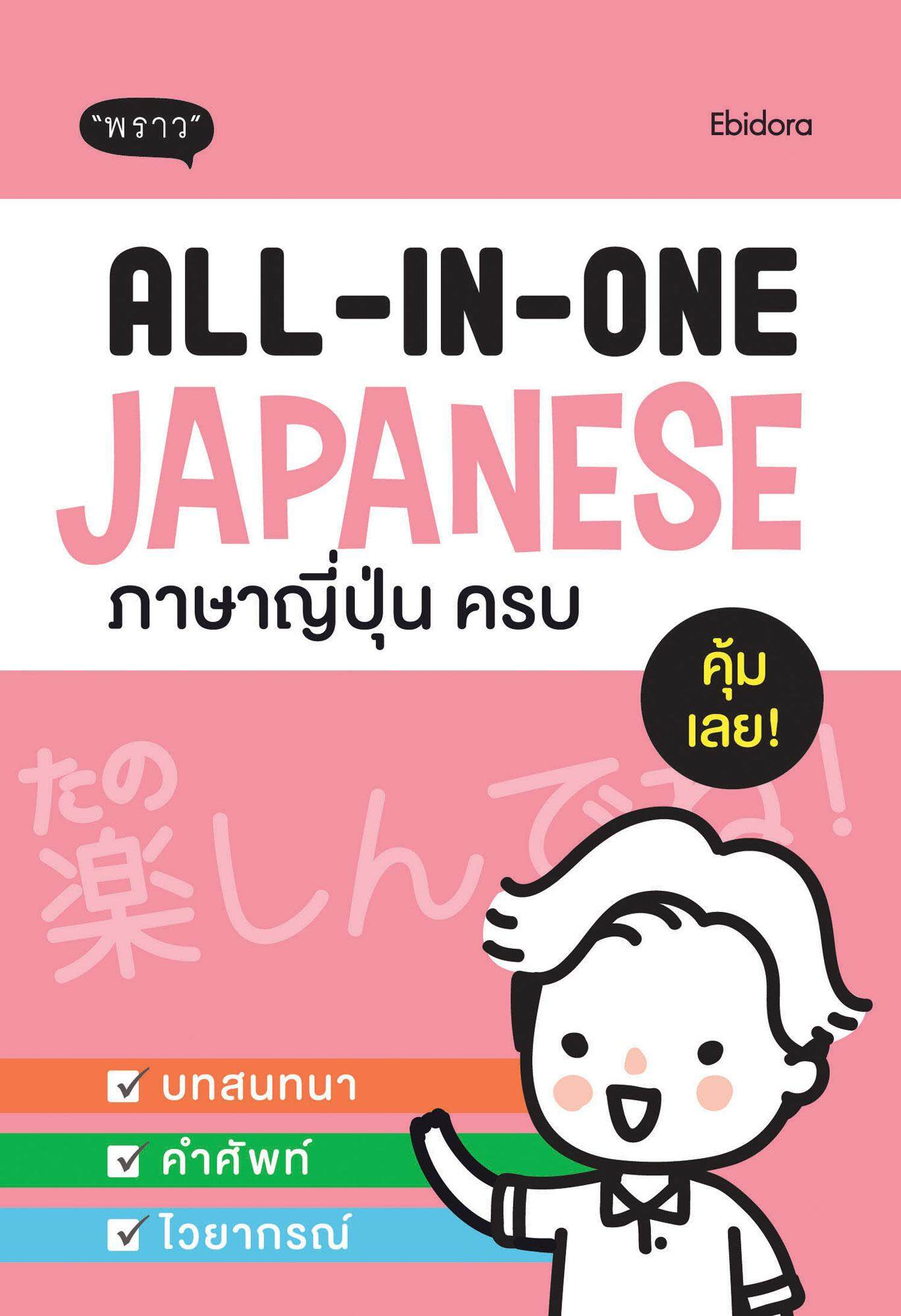 All-In-One Japanese ภาษาญี่ปุ่นครบ By Proud Products.