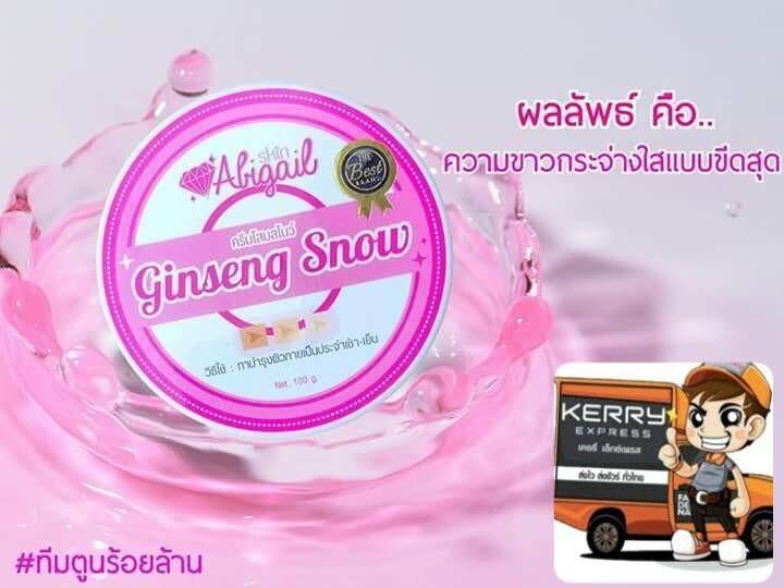 ลดสุดๆ ครีมโสมโสนว์ (Ginseng Snow) (จัดส่งโดย Kerry)