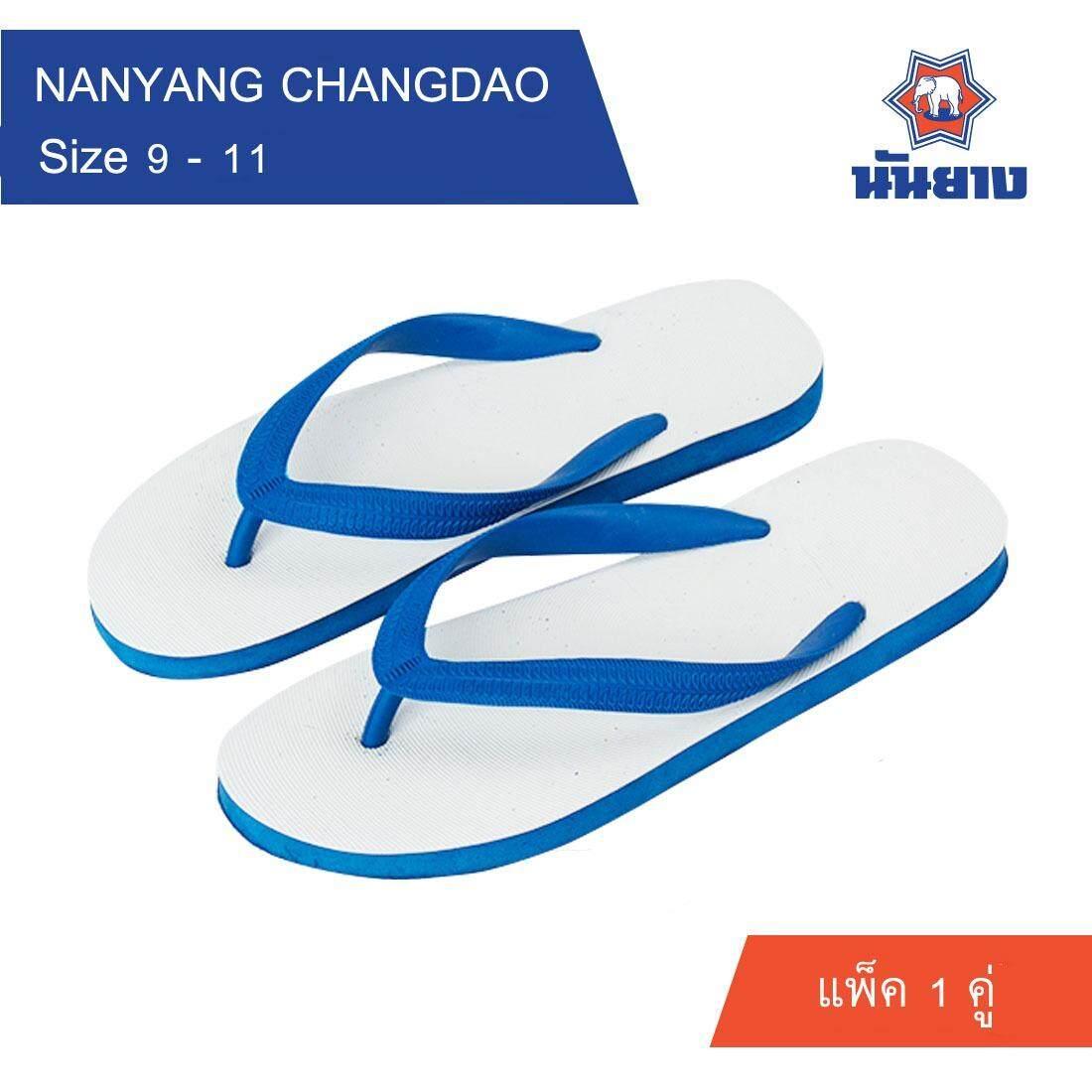 Nanyang รองเท้าแตะช้างดาว สีน้ำเงิน