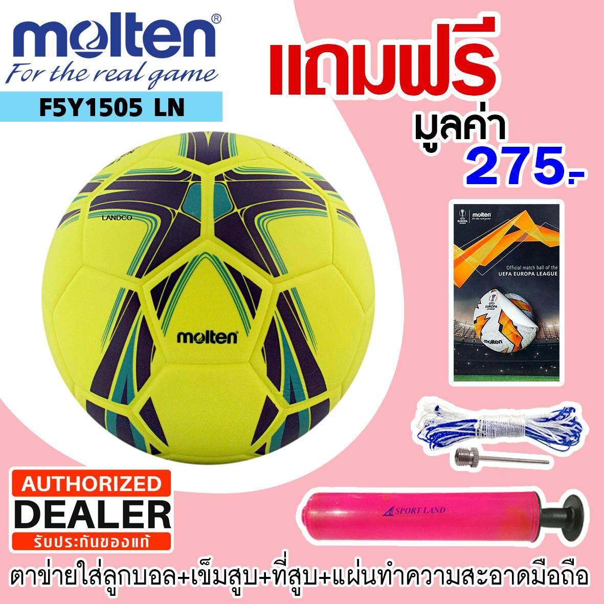 ยี่ห้อไหนดี  MOLTEN ฟุตบอลหนัง  Football PVC F5Y1505 LN เบอร์ 5 แถมฟรี ตาข่ายใส่ลูกฟุตบอล + เข็มสูบลม + สูบมือ SPL รุ่น SL6 สีชมพู + แผ่นทำความสะอาดมือถือ