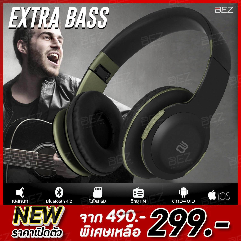 หูฟังบลูทูธ Bez หูฟังไร้สาย Bluetooth หูฟังบลูทูธแบบครอบหู Wireless Bluetooth Headphone หูฟัง Bluetooth ไร้สาย ครอบหู // Bhp P67i-.