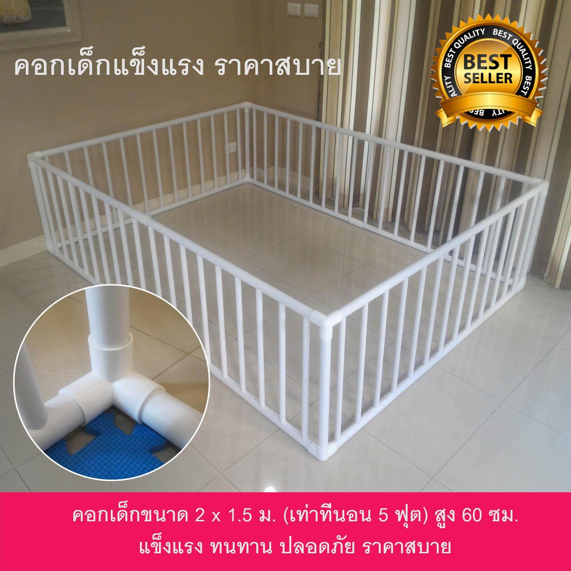คอกกั้นเด็ก รั้วกั้นเด็ก 5ฟุต กว้าง 1.5 ม. X ยาว 2 ม. สูง 60 Cm. ผลิตจากมุมสามทางฉากอย่างหนาสีขาวที่เดียวในไทยส่งฟรีเก็บเงินปลายทาง.