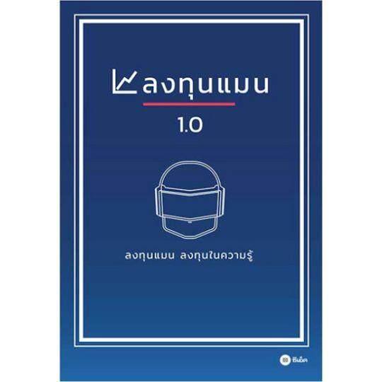 หนังสือ ลงทุนแมน 1.0 By Longtunman.