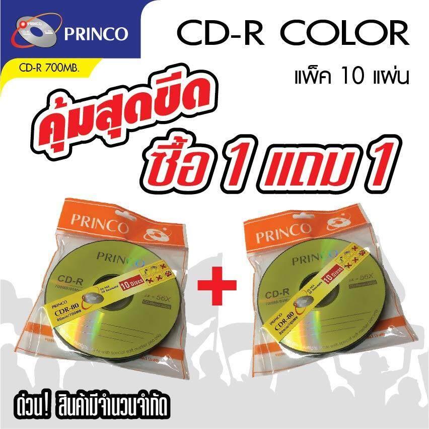 แผ่นซีดี Cd-R Princo ซื้อ 1 แถม 1 700mb 52x คละสี (แพ็ค10 แผ่น) By Cyberland Pacific.
