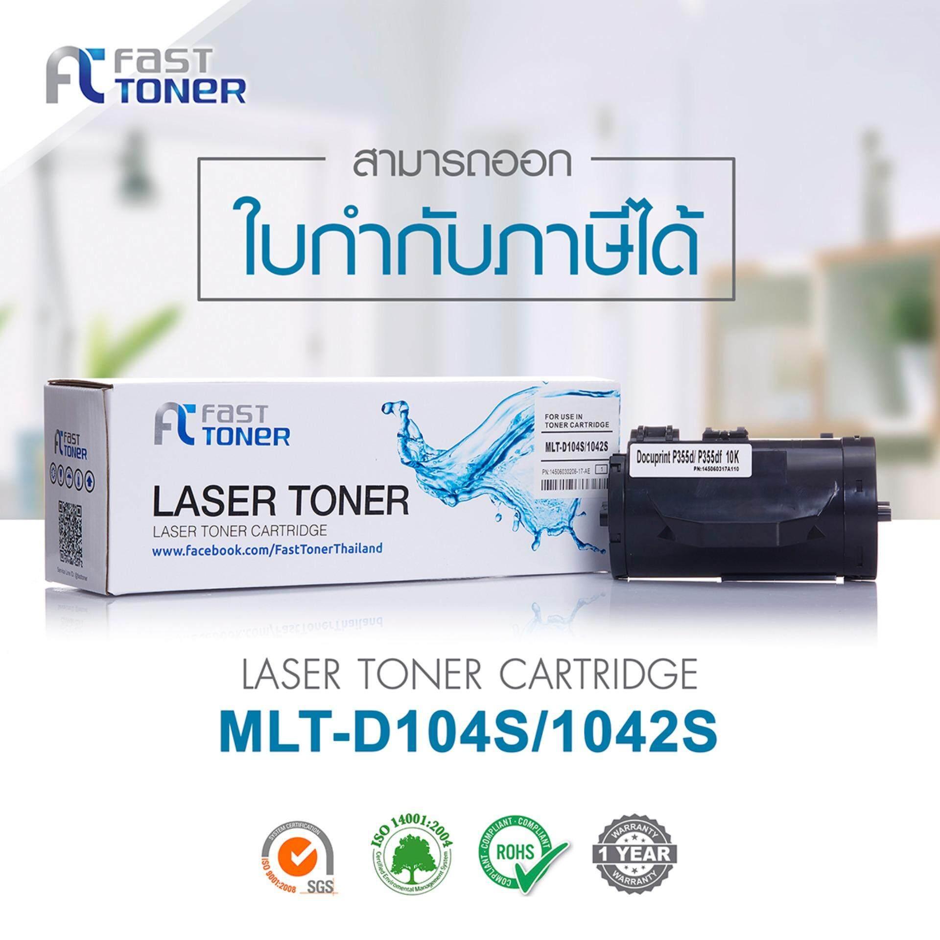 ซื้อ Fast Toner ตลับเทียบเท่าเลเซอร์ Samsung Mlt D104S สำหรับปริ๊นเตอร์ Samsung Ml 1660 1661 1665 1666 1675 1860 1865 1865W Scx 3200 3201 3205 3210 3217 3218 Fast Toner
