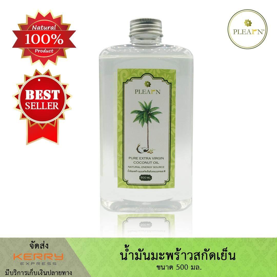 น้ำมันมะพร้าวสกัดเย็นธรรมชาติ 100% ยี่ห้อ Plearn (เพลิน) ขนาด 500. มล.(pure Extra Virgin Coconut Oil 500 Ml) By Plearn.