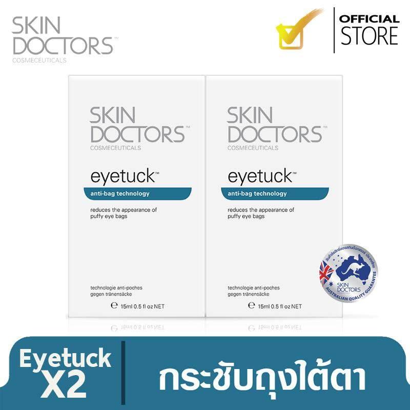 Skin Doctors Eyetuck 15ml 2กล่อง อายทัค ครีมลดปัญหาถุงใต้ตา