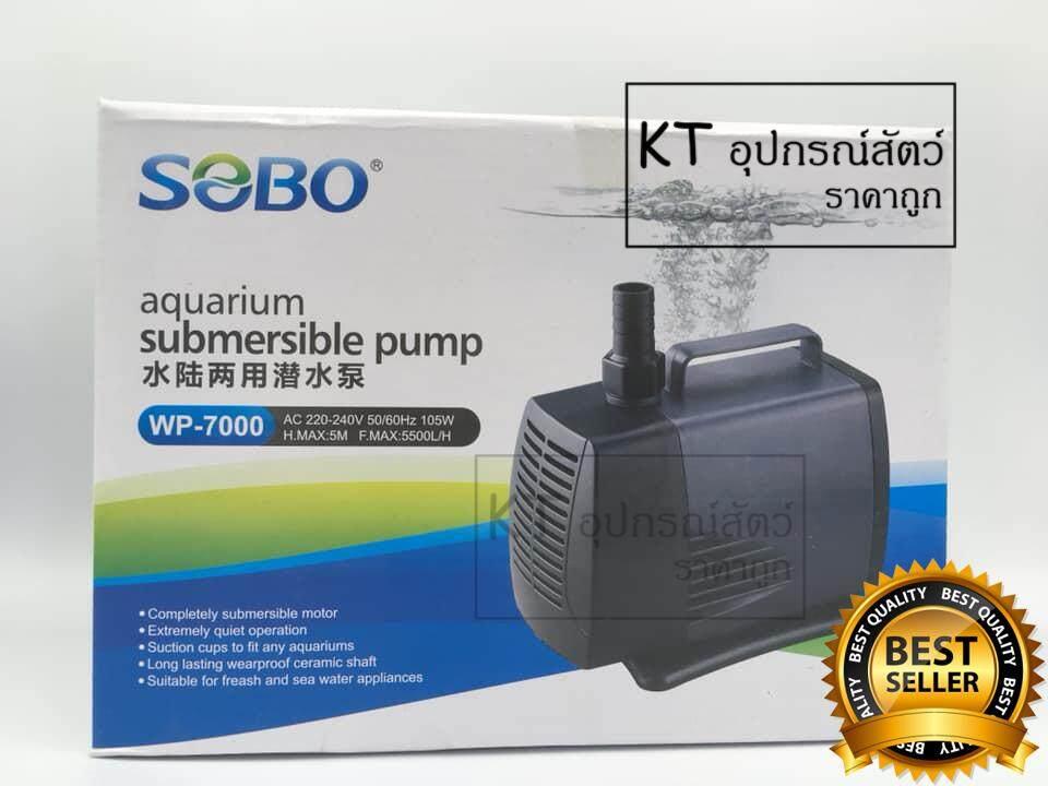 SOBO Wp-7000 ปั๊มน้ำขนาดใหญ่ กำลังน้ำสูง คุณภาพดี