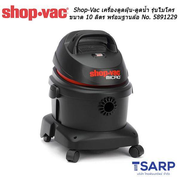 Shop-Vac เครื่องดูดฝุ่น-ดูดน้ำ รุ่นไมโคร ขนาด 10 ลิตร พร้อมฐานล้อ