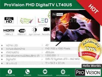 Hello Worlds ทีวี40 นิ้ว รุ่นใหม่ ProVision FHD Digital รุ่น LT40U5 ทีวีจอแบน ทีวีดิจิตอล สีดำ ของแท้พร้อมส่ง!!! (B)