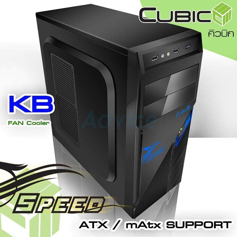 Atx Case (np) Cubic Speed (black/blue) By Mtc Shop.