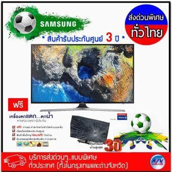 Samsung 75 UHD Smart TV MU6100 Series 6 รุ่น UA75MU6100 + ประกัน 3 ปี (Allianz ประกันภัย)  *** บริการส่งด่วนแบบพิเศษ!ทั่วประเทศ (ทั้งในกรุงเทพและต่างจังหวัด)***