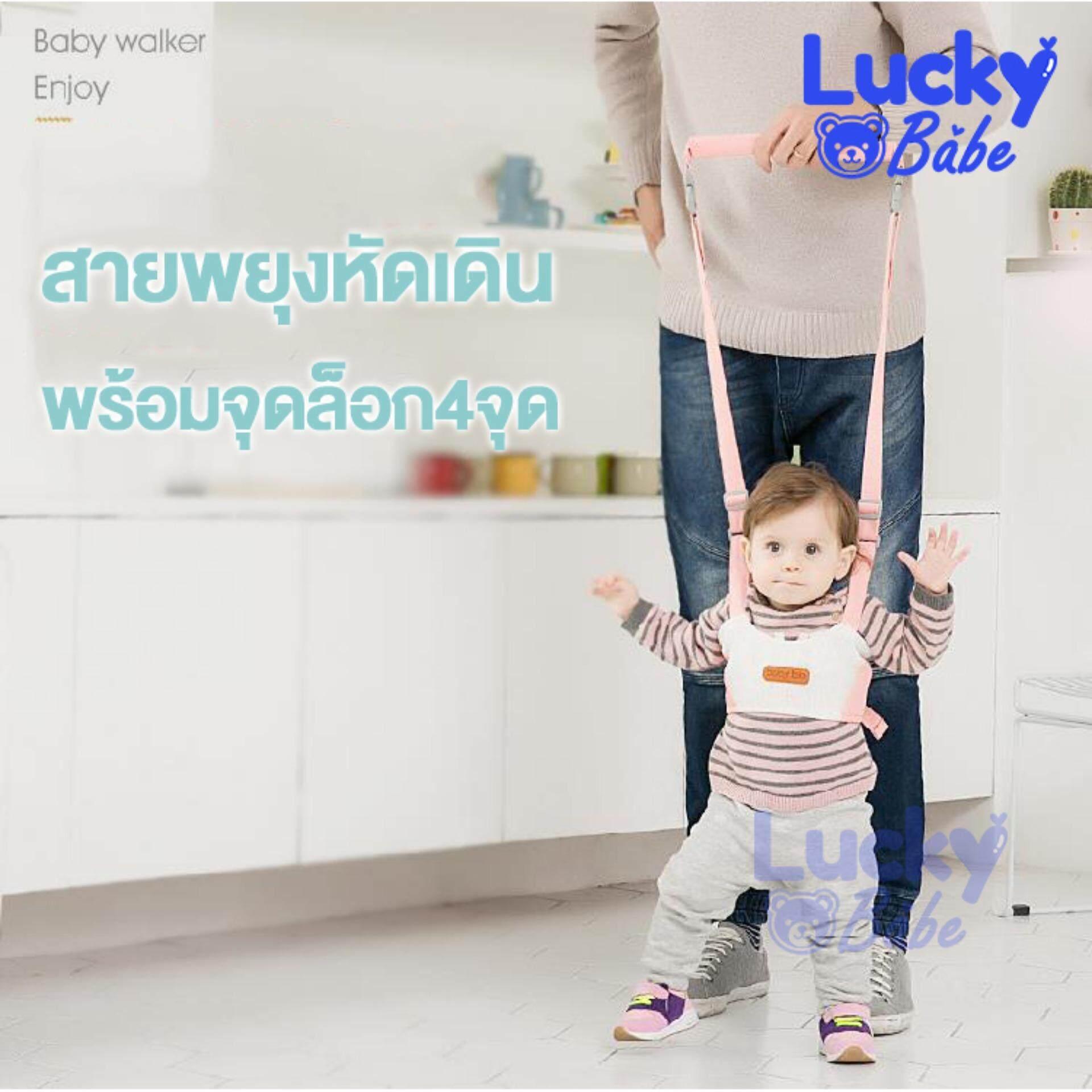 Lucky Team Baby walker อุปกรณ์พยุงเด็กวัยหัดเดิน สายพยุงหัดเดินสำหรับเด็ก BA09