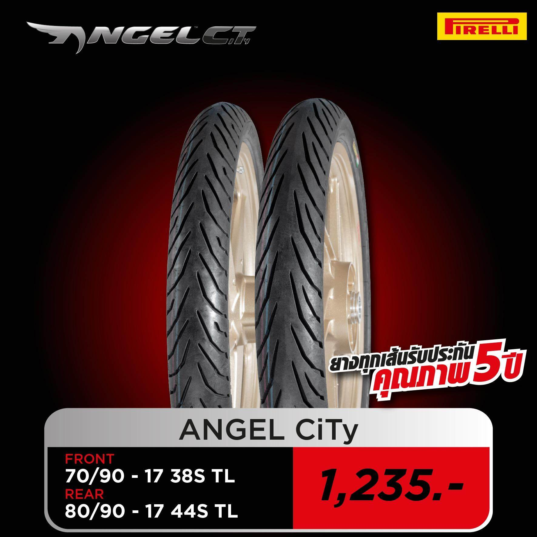 ขาย Angel City 70 90 17 80 90 17 ออนไลน์