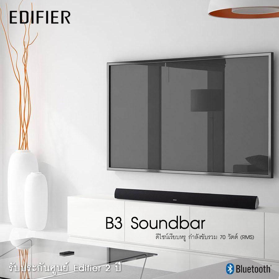ฉะเชิงเทรา ลำโพง Edifier CineSound B3 Soundbar เสียงดี พร้อมระบบเสียง 3D รับประกัน 2 Year จากบริษัท LNT ผู้นำเข้า Edifier อย่างเป็นทางการ