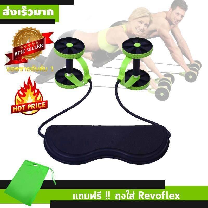 โปรโมชั่น To Fit To Firm Revoflex Xtreme อุปกรณ์ออกกำลังกาย ลดหน้าท้อง ลดไขมัน กระชับสัดส่วน เล่นได้สนุกสนาน แถมฟรีถุงใส่ Revoflex ไทย