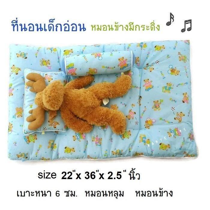 Babykids95 ที่นอนเด็กอ่อน หมอนข้างเสียงกระดิ่ง หนานุ่ม ซักได้ ใยสังเคราะห์ Picnic Bed - Neubabe By Babykids95.