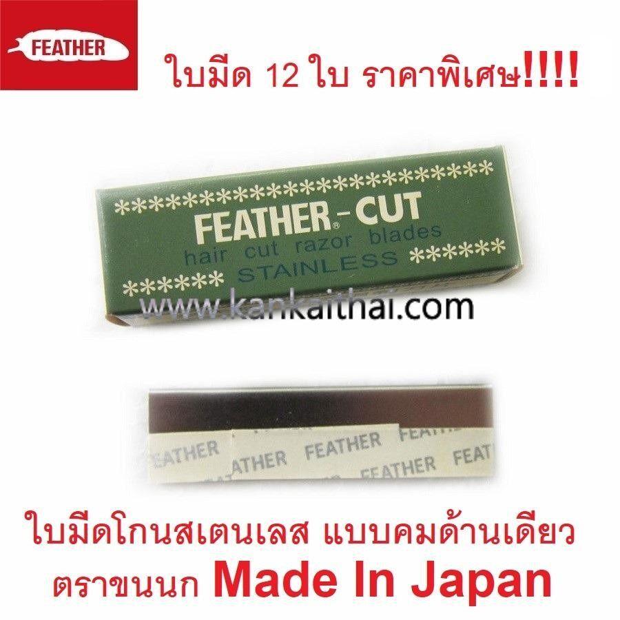ใบมีดโกน 12 ใบ ราคาพิเศษ!!! FEATHER มีดโกน กันคิ้ว กันจอน ตรา ขนนก วัสดุ สเตนเลส ผลิตจากญี่ปุ่น Stainless Hair Cut Razor Blades Presented by: Monticha(มลธิชา)
