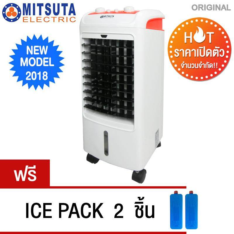 Mitsuta พัดลมไอเย็น 10-15 ตรม.รุ่น Mec70 (white).