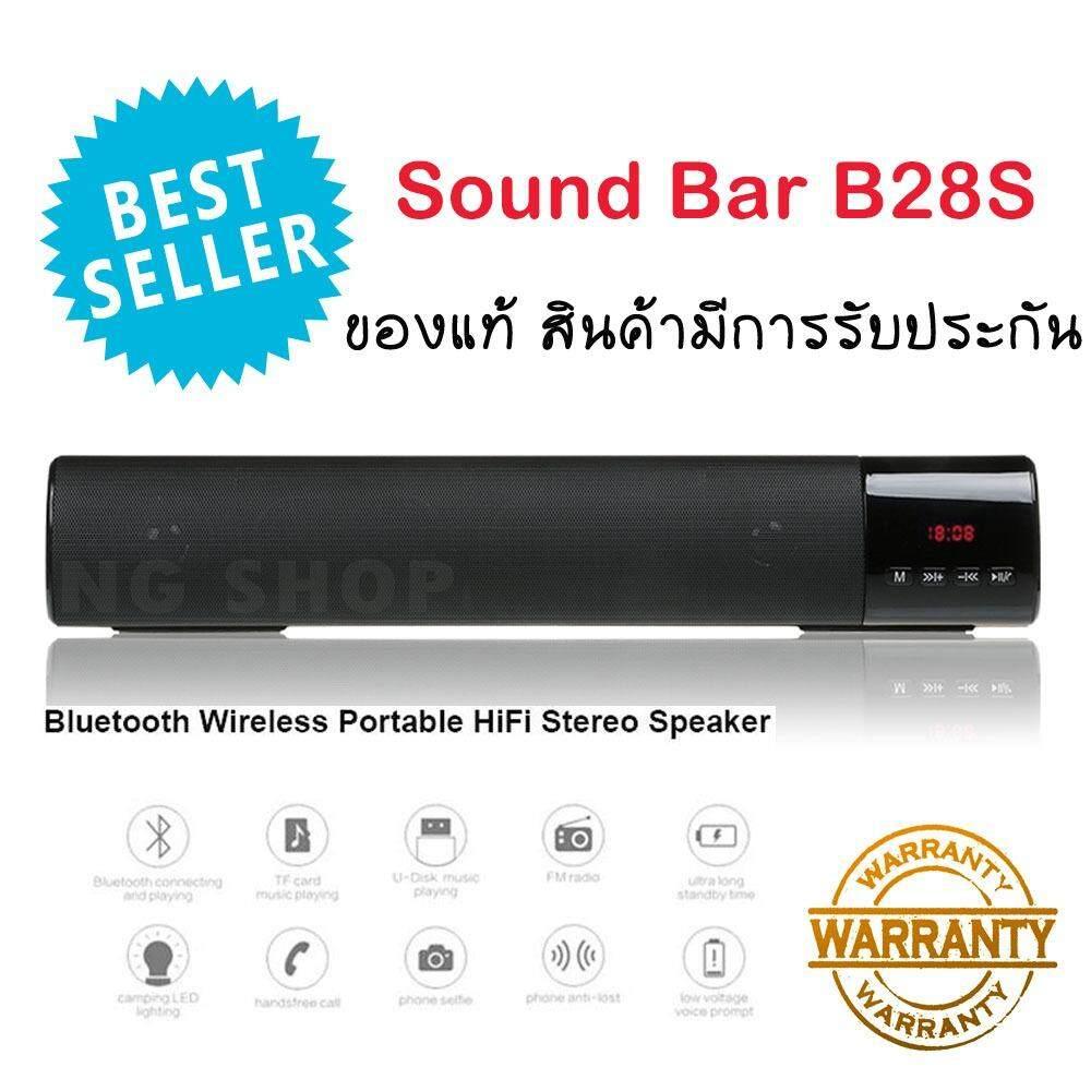 ซื้อ B28S เสียงครบจบในตัวเดียว สีดำ ของแท้ มีประกันเปลี่ยนตัวใหม่ Sound Bar Bluetooth Speaker ลำโพงบลูทูธ ออนไลน์ ถูก