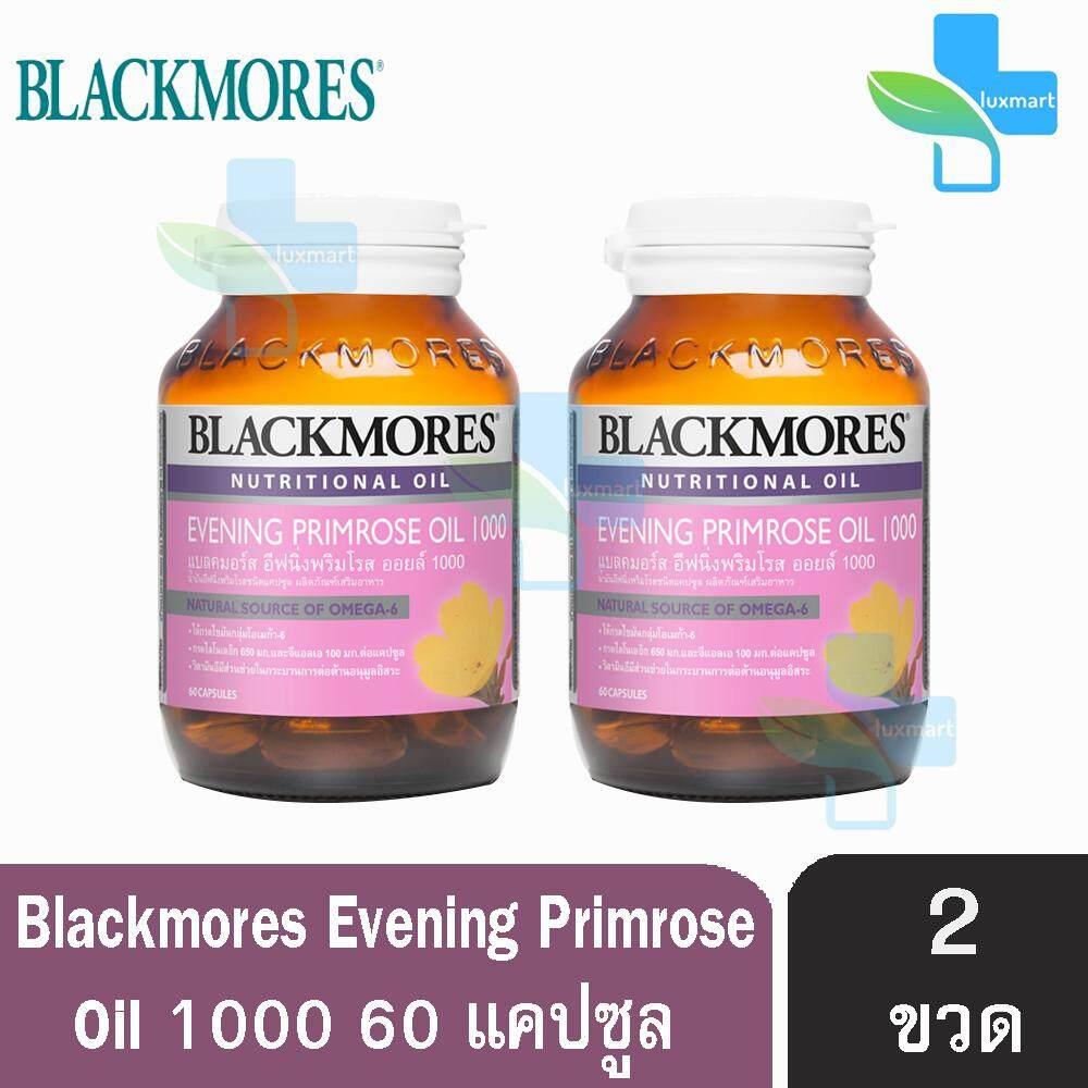 ยี่ห้อนี้ดีไหม  นครปฐม Blackmores Evening Primrose Oil 1000 mg  แบลคมอร์ส อีฟนิ่ง พริมโรส ออยล์ (60 แคปซูล) [2 ขวด]