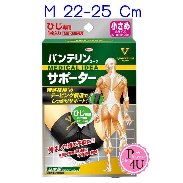 Kowa Vantelin Supporter For Elbow อุปกรณ์พยุงข้อศอก จากญี่ปุ่น/size M 22-25 Cm.- Black.